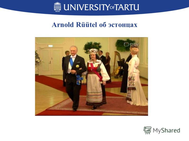 Arnold Rüütel об эстонцах