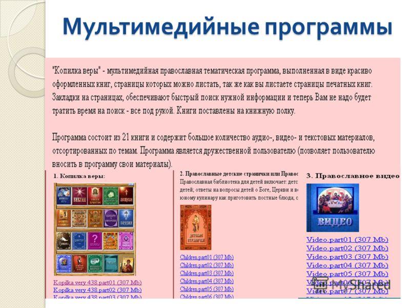 Мультимедийные программы