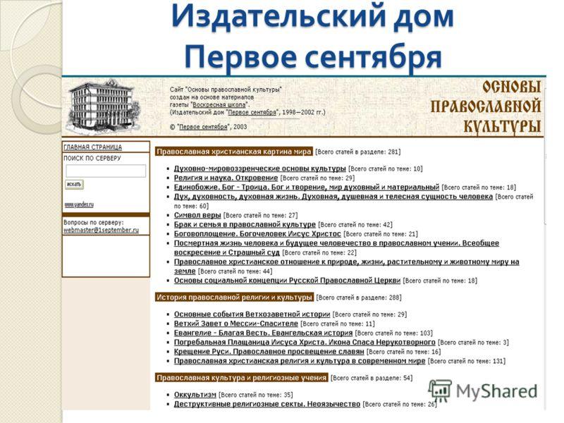 Издательский дом Первое сентября