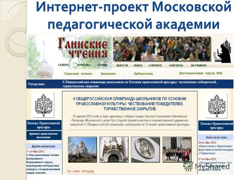 Интернет - проект Московской педагогической академии