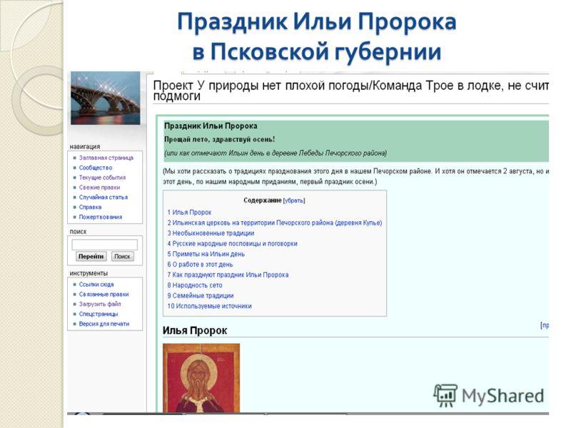Праздник Ильи Пророка в Псковской губернии