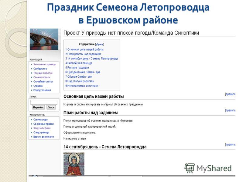 Праздник Семеона Летопроводца в Ершовском районе