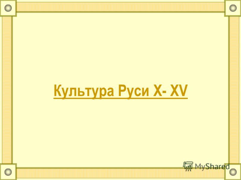 Культура Руси X- XV