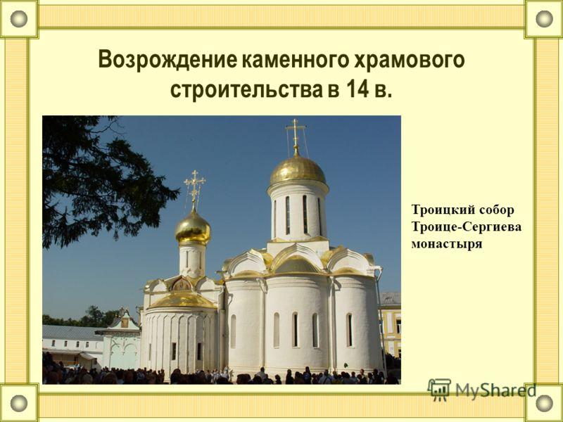 Возрождение каменного храмового строительства в 14 в. Троицкий собор Троице-Сергиева монастыря