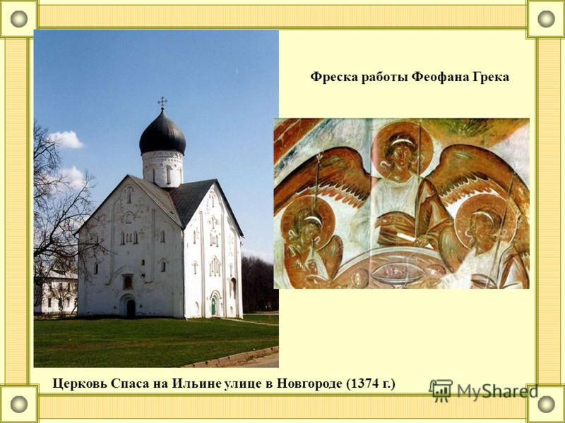 Церковь Спаса на Ильине улице в Новгороде (1374 г.) Фреска работы Феофана Грека