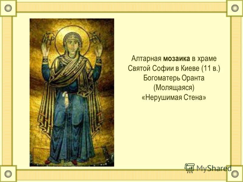 Алтарная мозаика в храме Святой Софии в Киеве (11 в.) Богоматерь Оранта (Молящаяся) «Нерушимая Стена»