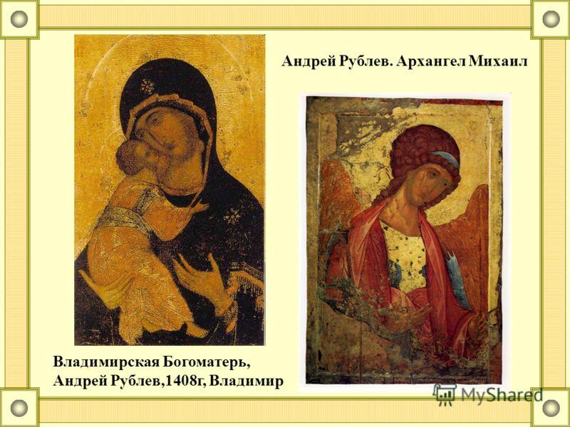 Владимирская Богоматерь, Андрей Рублев,1408г, Владимир Андрей Рублев. Архангел Михаил