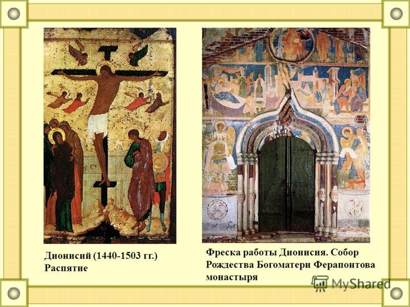 Дионисий (1440-1503 гг.) Распятие Фреска работы Дионисия. Собор Рождества Богоматери Ферапонтова монастыря