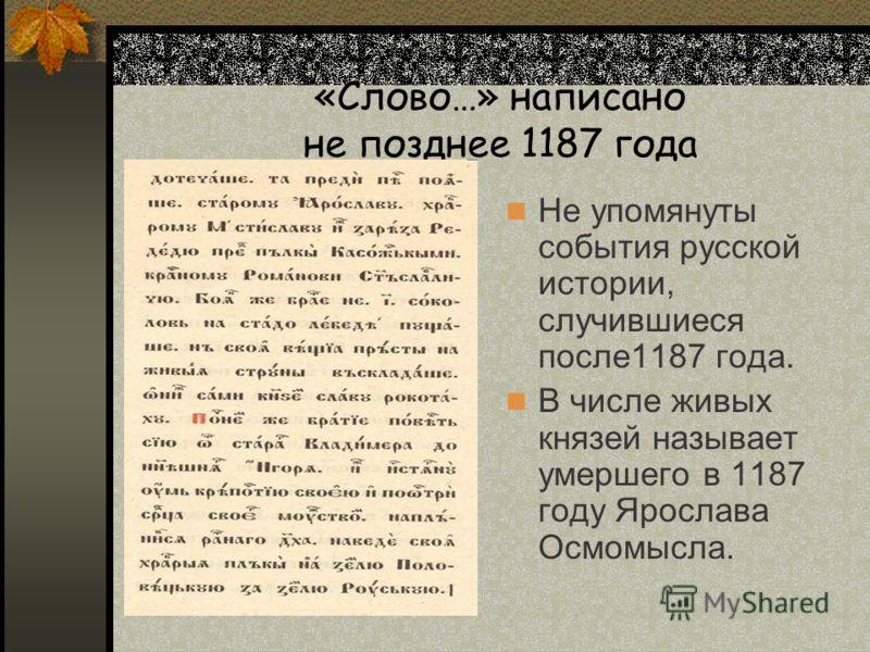Здесь было найдено «Слово о полку Игореве» Спасо- Преображенский монастырь. Сегодня в стенах бывшего монастыря расположен Ярославский музей-заповедник.