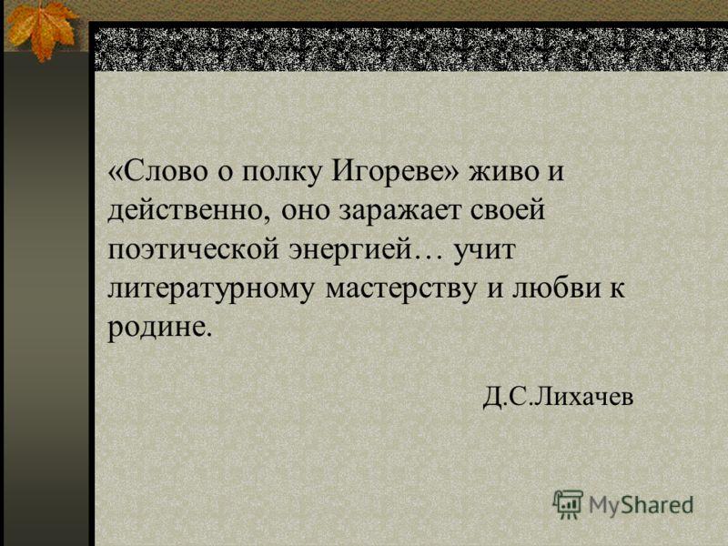 «Слово о полку Игореве» Автор Кумицкая Анна 9 класс