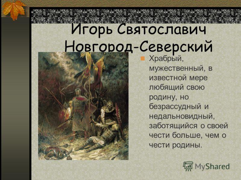 Образы «Слова о полку Игореве»