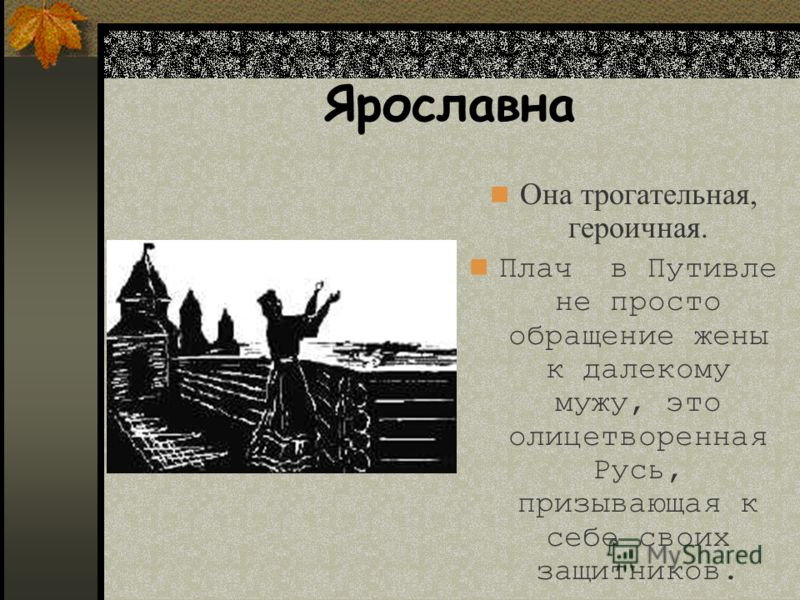Образ князя Святослава воплощает собой идею сильной княжеской власти, которая способна осуществить единство Русской земли для защиты от врагов