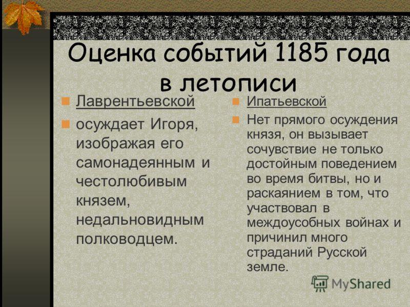 Подлинный герой поэмы – Русская земля Родина – единое огромное и живое существо. Русская земля для автора – это не только природа и города, а это ещё и её народ.