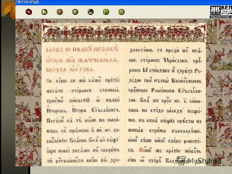Композиционные части «Слова…», не связанные с сюжетом лирическое отступление о междоусобицах, «золотое слово» Святослава, плач Ярославны.