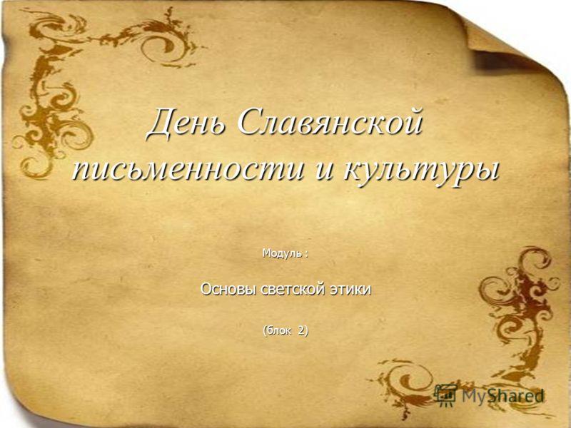 День Славянской письменности и культуры Модуль : Основы светской этики (блок 2)
