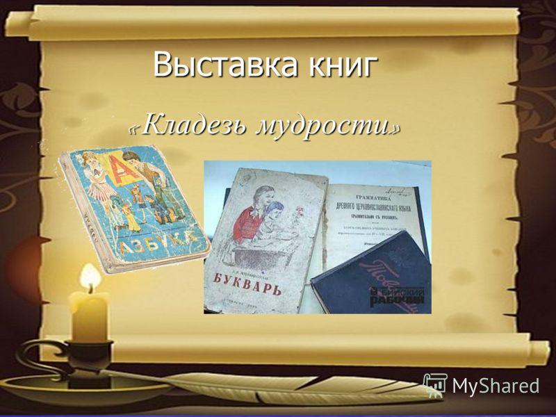Выставка книг « Кладезь мудрости »