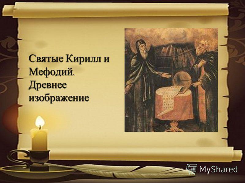 Святые Кирилл и Мефодий. Древнее изображение