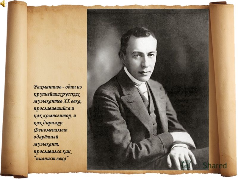 Рахманинов - один из крупнейших русских музыкантов ХХ века, прославившийся и как композитор, и как дирижер. Феноменально одарённый музыкант, прославился как пианист века
