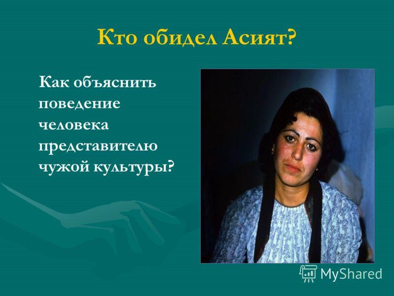 Кто обидел Асият? Как объяснить поведение человека представителю чужой культуры?