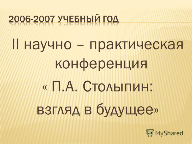 II научно – практическая конференция « П.А. Столыпин: взгляд в будущее»