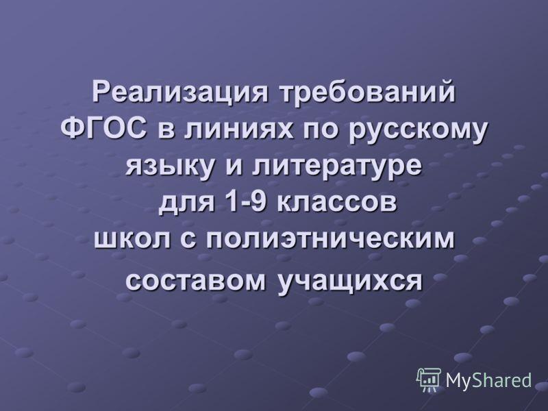 Реализация требований ФГОС в линиях по русскому языку и литературе для 1-9 классов школ с полиэтническим составом учащихся
