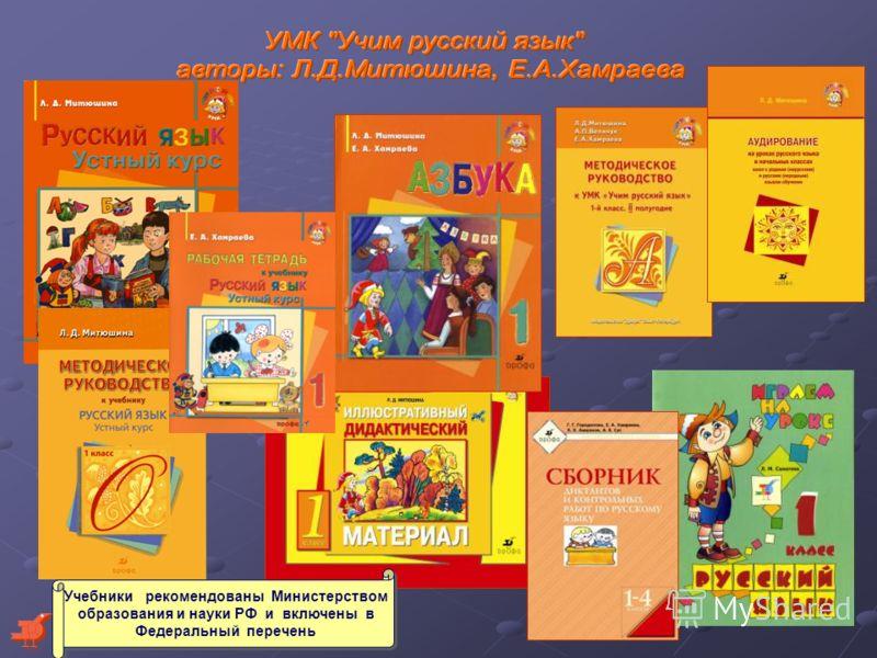 Учебники рекомендованы Министерством образования и науки РФ и включены в Федеральный перечень