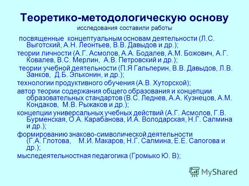 Теоретико-методологическую основу исследования составили работы посвященные концептуальным основам деятельности (Л.С. Выготский, А.Н. Леонтьев, В.В. Давыдов и др.); теории личности (А.Г. Асмолов, А.А. Бодалев, А.М. Божович, А.Г. Ковалев, В.С. Мерлин,