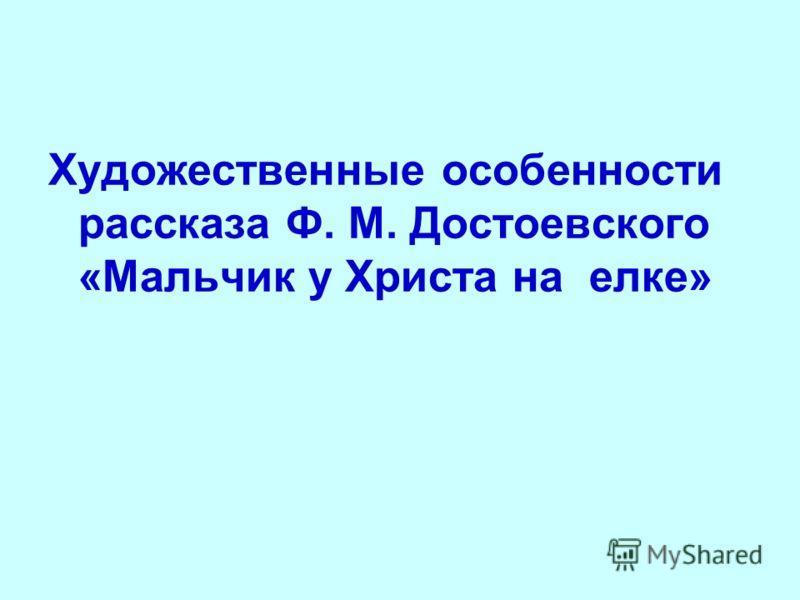 Художественные особенности рассказа Ф. М. Достоевского «Мальчик у Христа на елке»