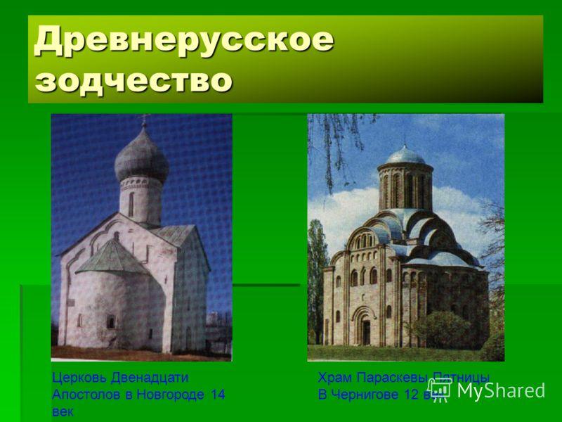 Древнерусское зодчество Церковь Двенадцати Апостолов в Новгороде 14 век Храм Параскевы Пятницы В Чернигове 12 век