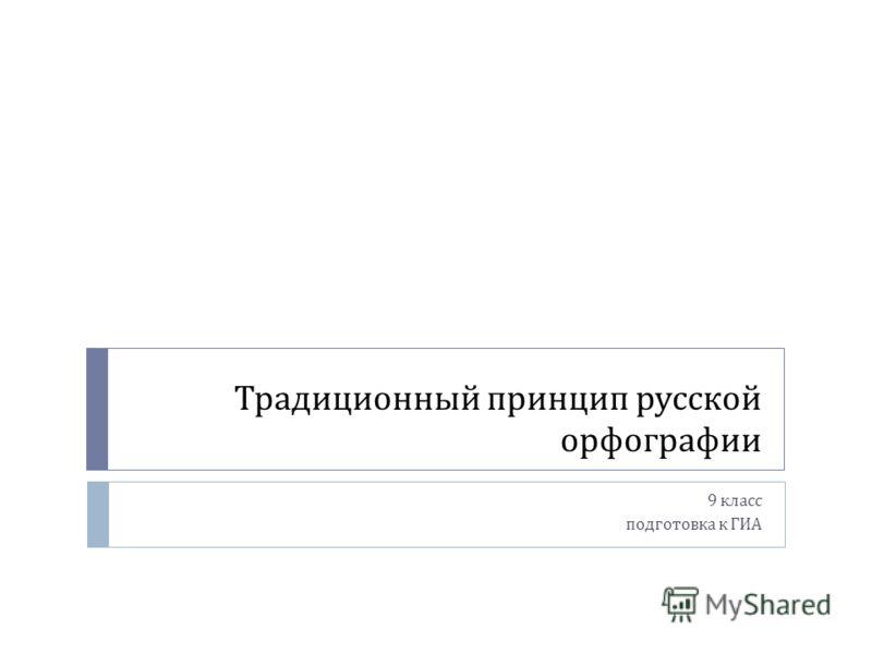 Традиционный принцип русской орфографии 9 класс подготовка к ГИА