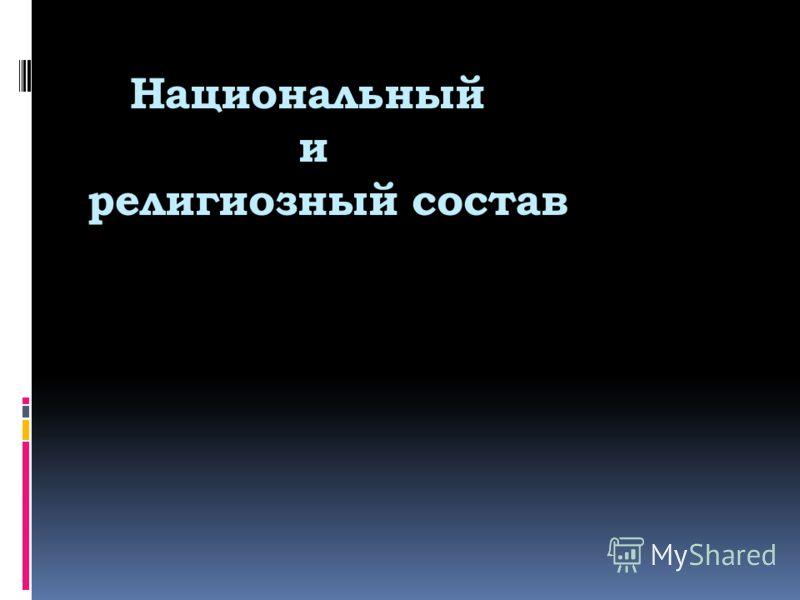 Национальный и религиозный состав