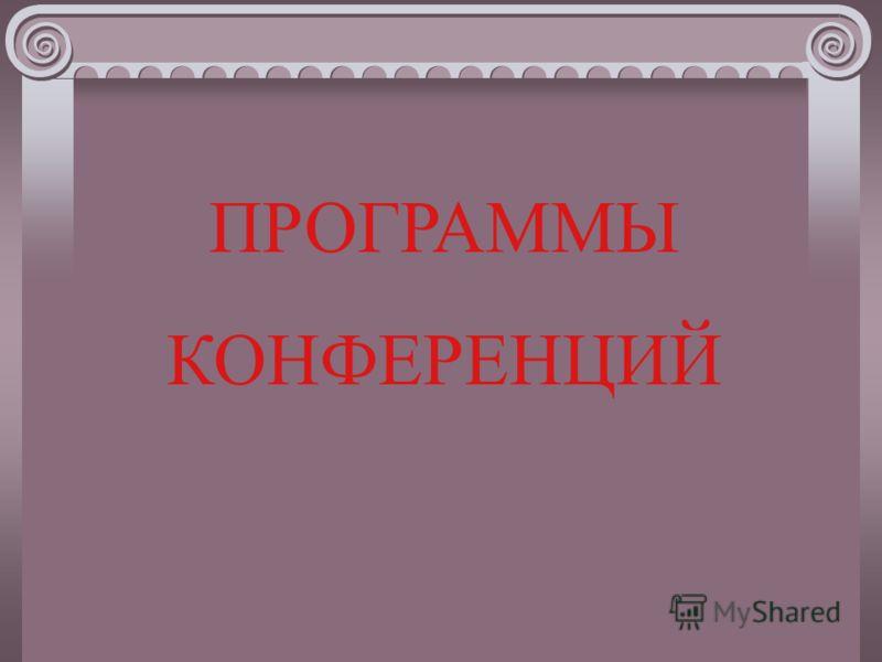 ПРОГРАММЫ КОНФЕРЕНЦИЙ