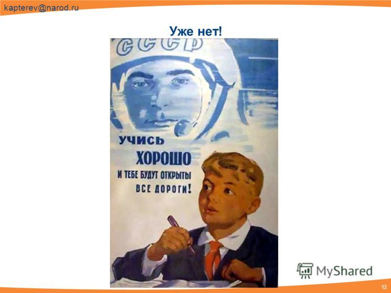 12 kapterev@narod.ru Уже нет!