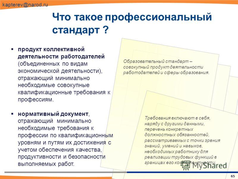 65 kapterev@narod.ru продукт коллективной деятельности работодателей (объединенных по видам экономической деятельности), отражающий минимально необходимые совокупные квалификационные требования к профессиям. нормативный документ, отражающий минимальн
