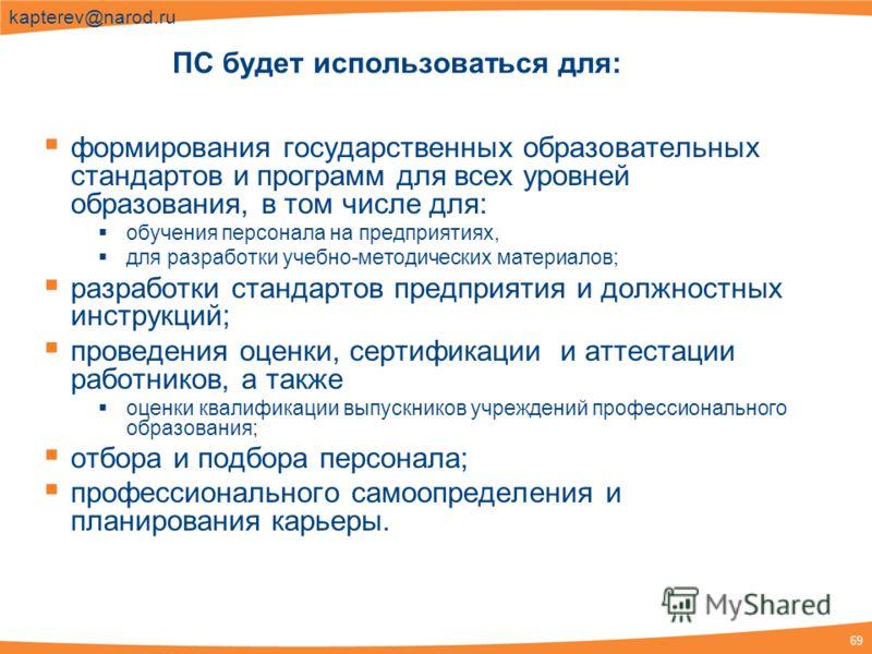 69 kapterev@narod.ru формирования государственных образовательных стандартов и программ для всех уровней образования, в том числе для: обучения персонала на предприятиях, для разработки учебно-методических материалов; разработки стандартов предприяти
