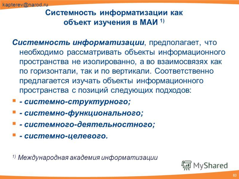 83 kapterev@narod.ru Системность информатизации, предполагает, что необходимо рассматривать объекты информационного пространства не изолированно, а во взаимосвязях как по горизонтали, так и по вертикали. Соответственно предлагается изучать объекты ин