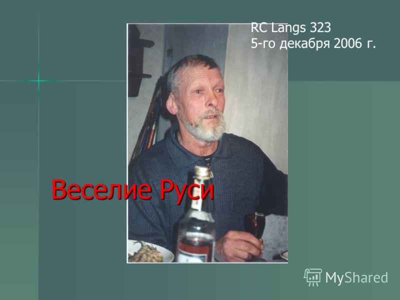 Веселие Руси RC Langs 323 5-го декабря 2006 г.