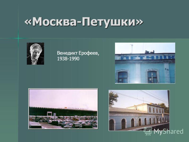 «Москва-Петушки» Венедикт Ерофеев, 1938-1990