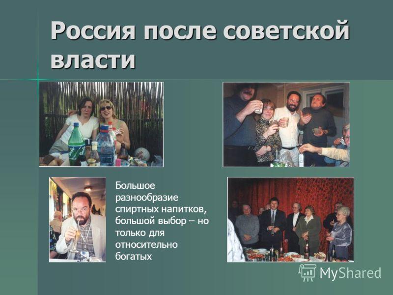 Россия после советской власти Большое разнообразие спиртных напитков, большой выбор – но только для относительно богатых