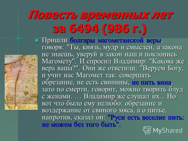 Повесть временных лет за 6494 (986 г.) Пришли болгары магометанской веры, говоря:
