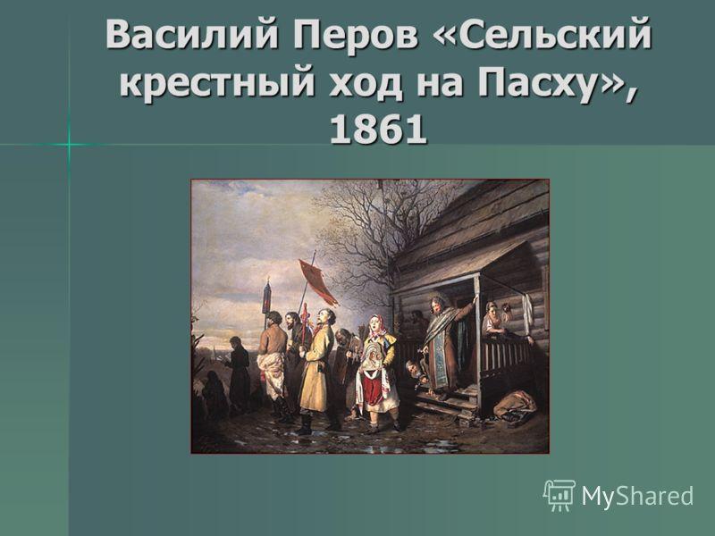 Василий Перов «Сельский крестный ход на Пасху», 1861