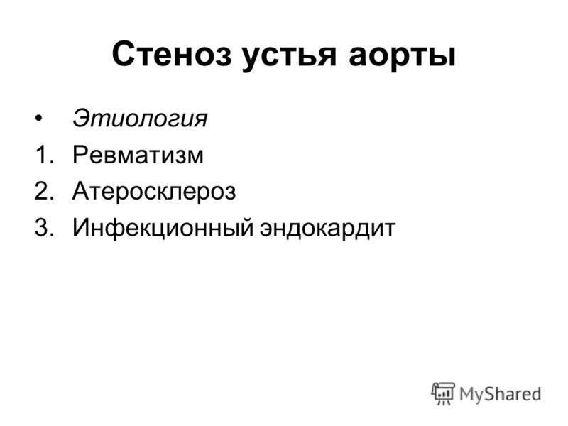 Этиология 1.Ревматизм 2.Атеросклероз 3.Инфекционный эндокардит