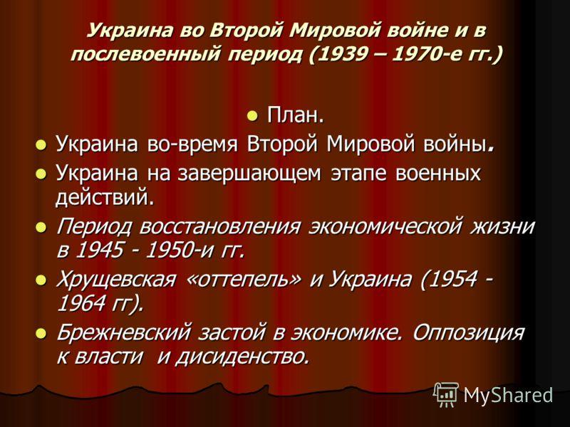 Украина во Второй Мировой войне и в послевоенный период (1939 – 1970-е гг.) План. План. Украина во-время Второй Мировой войны. Украина во-время Второй Мировой войны. Украина на завершающем этапе военных действий. Украина на завершающем этапе военных