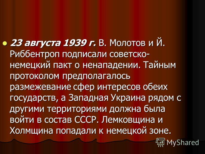 23 августа 1939 г в молотов и й