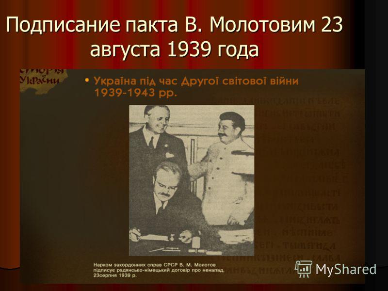 Подписание пакта В. Молотовим 23 августа 1939 года