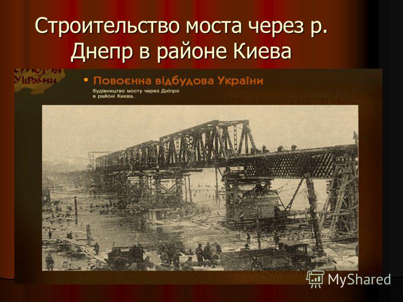 Строительство моста через р. Днепр в районе Киева