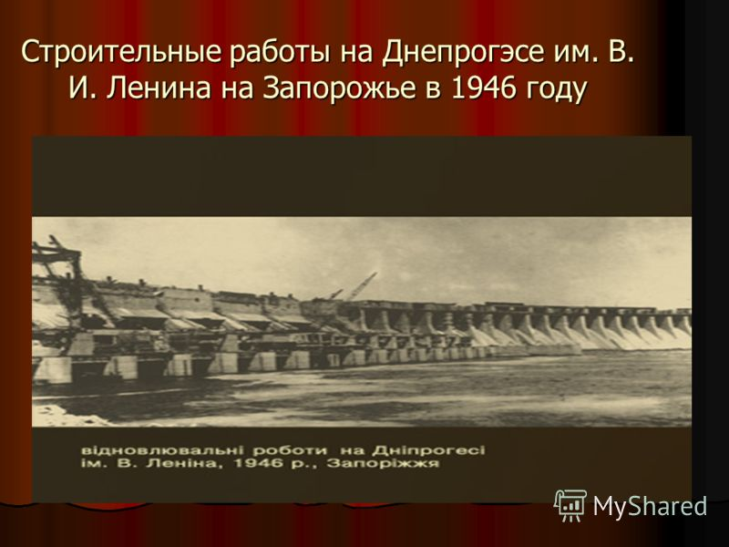 Строительные работы на Днепрогэсе им. В. И. Ленина на Запорожье в 1946 году