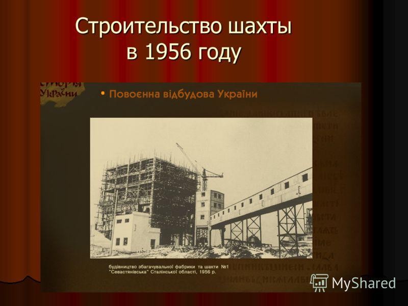 Строительство шахты в 1956 году