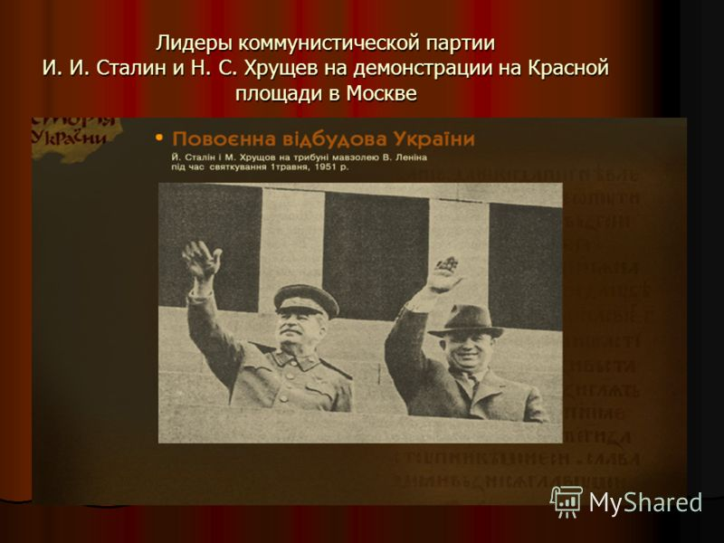 Лидеры коммунистической партии И. И. Сталин и Н. С. Хрущев на демонстрации на Красной площади в Москве