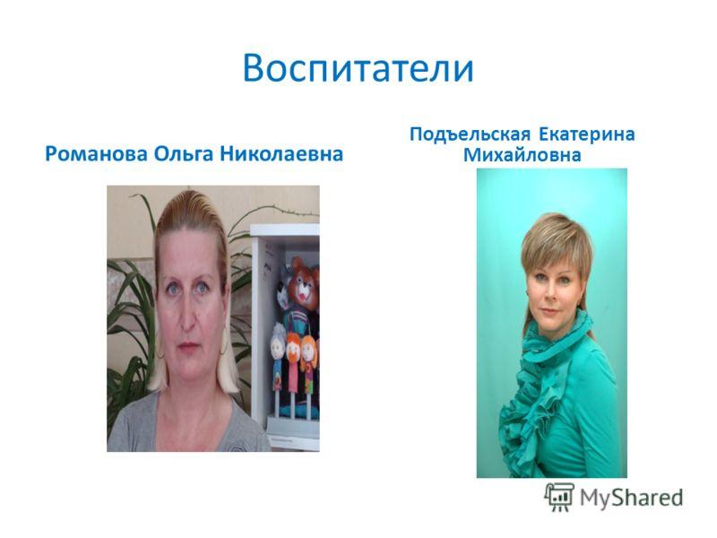 Воспитатели Романова Ольга Николаевна Подъельская Екатерина Михайловна